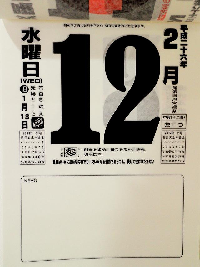140201-yamamubiya-022-S.jpg