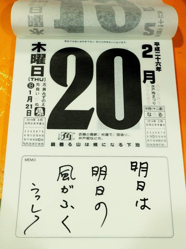 140201-yamamubiya-023-S.jpg