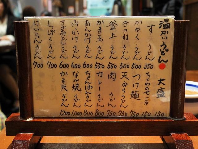 140204-udonbou-022-S.jpg