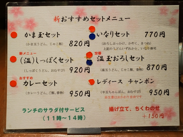 140204-udonbou-024-S.jpg
