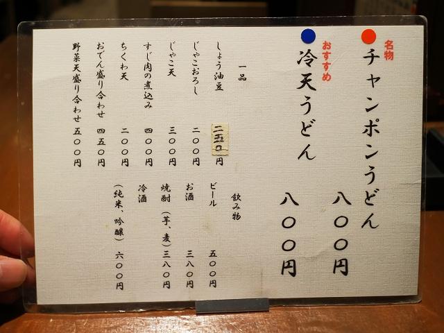 140204-udonbou-025-S.jpg