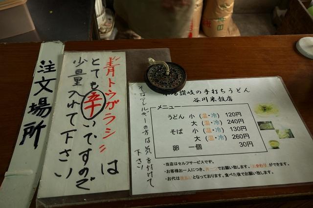 140206-tanigawa-007-S.jpg