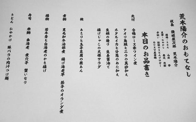 140210-masajirou-002-S.jpg