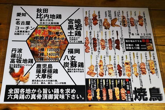 140219-rokkakei-005-S.jpg