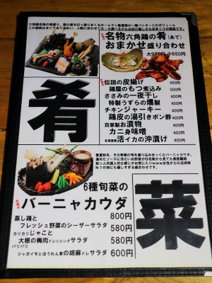 140219-rokkakei-009-S.jpg