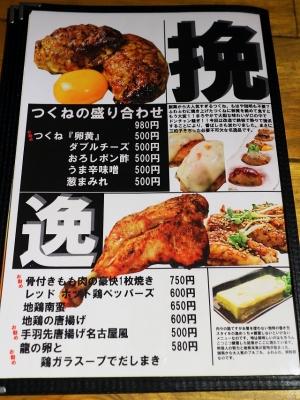 140219-rokkakei-010-S.jpg