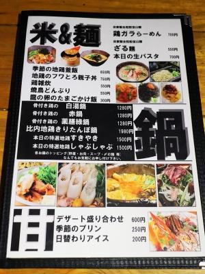 140219-rokkakei-011-S.jpg