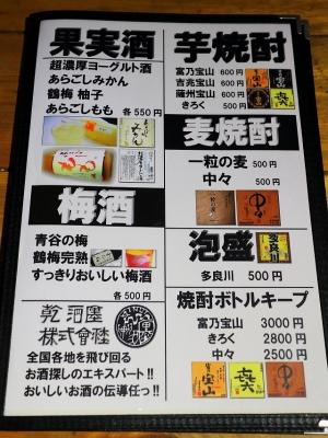 140219-rokkakei-013-S.jpg