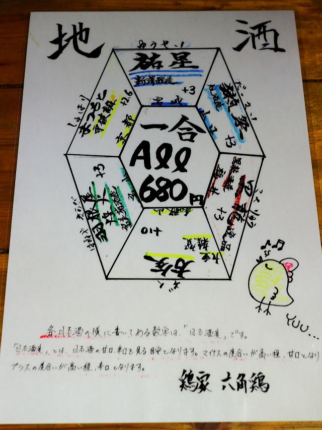 140219-rokkakei-030-S.jpg