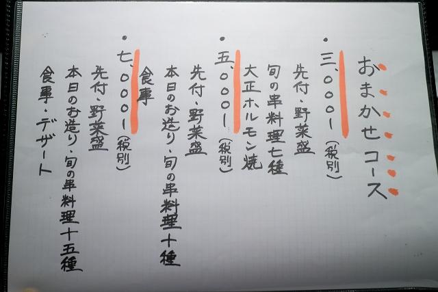 140226-nisikawaya-041-S.jpg