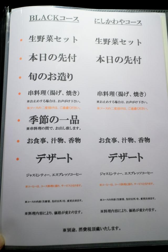 140226-nisikawaya-042-S.jpg