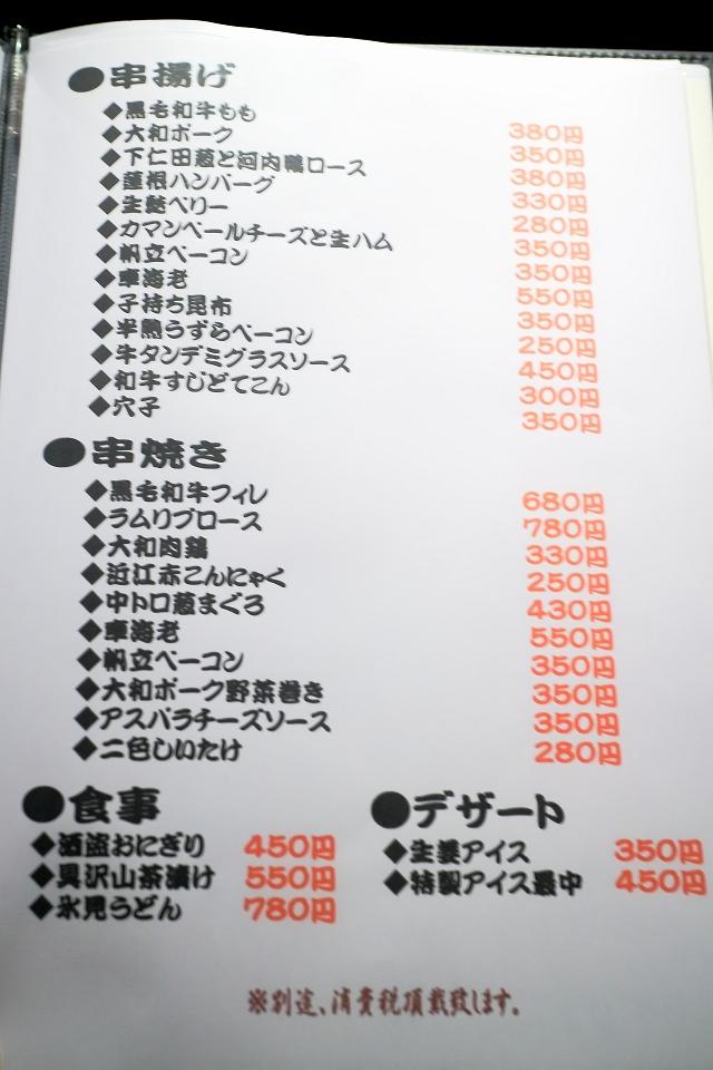 140226-nisikawaya-043-S.jpg