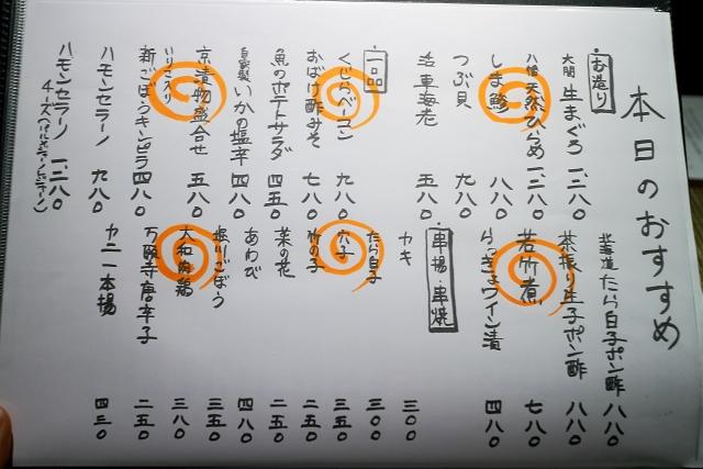 140226-nisikawaya-044-S.jpg