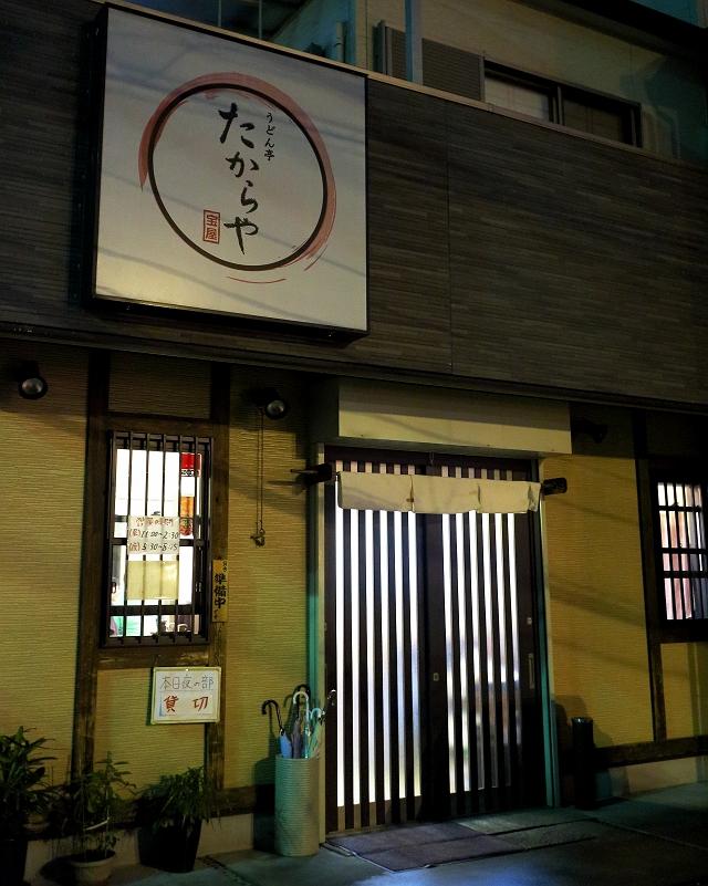 140227-takaraya-003-S.jpg