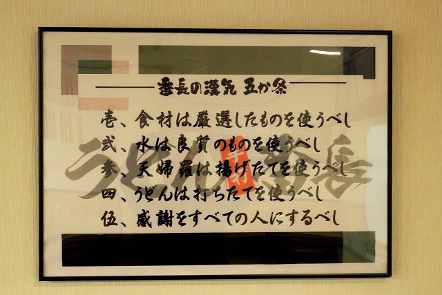 140301-udonbantyou-003-S.jpg