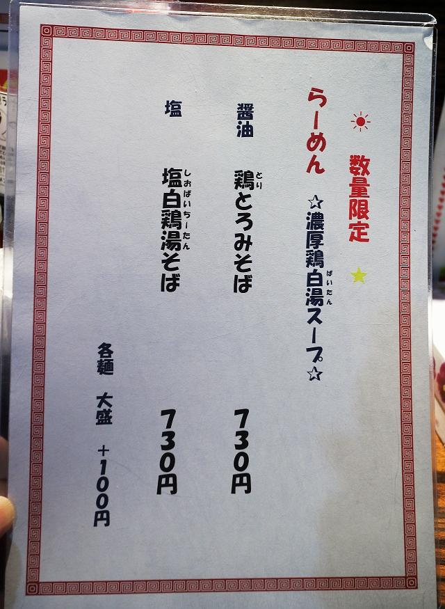 140308-jikon-005-S.jpg