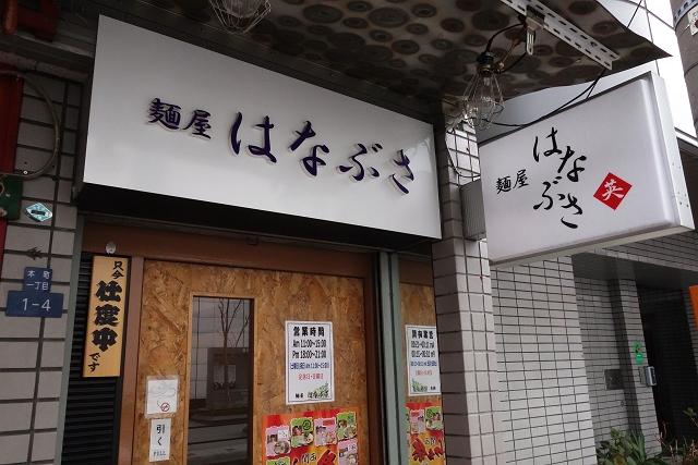 140315-hanabusa-002-S.jpg