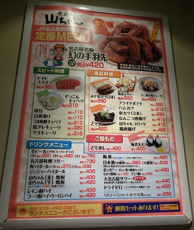 140323-yamatyan-004-S.jpg