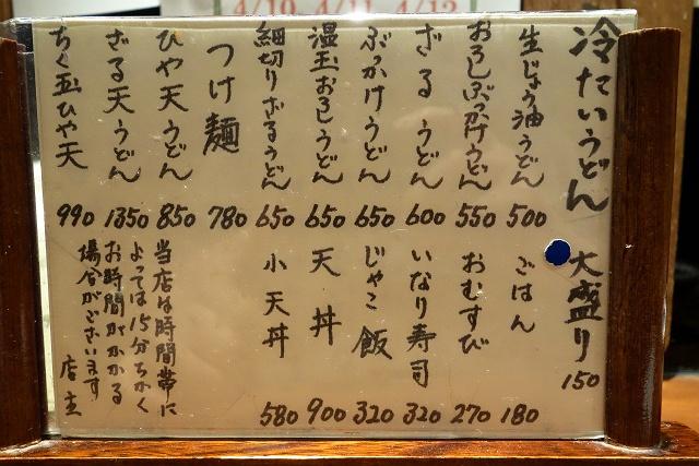 140412-udonbou-017-S.jpg
