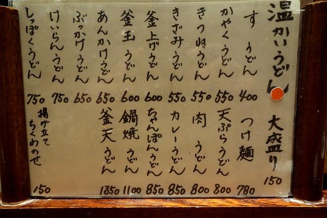140412-udonbou-018-S.jpg