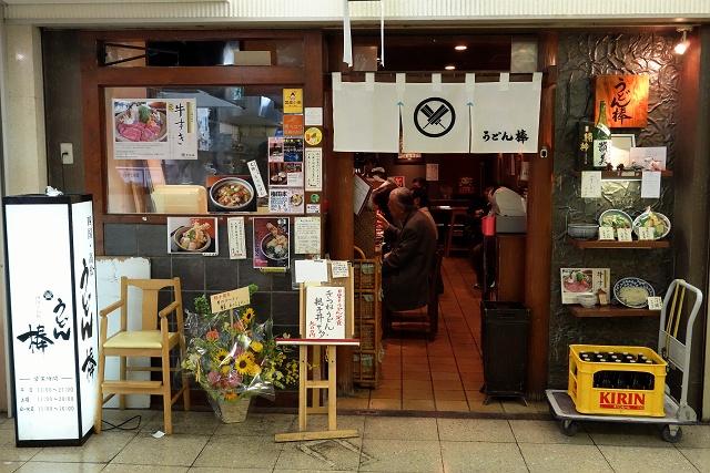 140412-udonbou-022-S.jpg