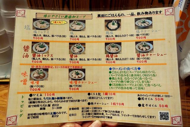 140416-nagomi-005-S.jpg