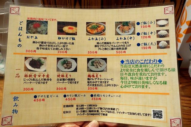 140416-nagomi-006-S.jpg