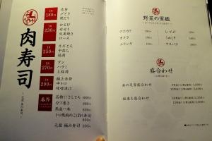 140419-nikuzusi-M-001-S.jpg