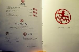 140419-nikuzusi-M-005-S.jpg