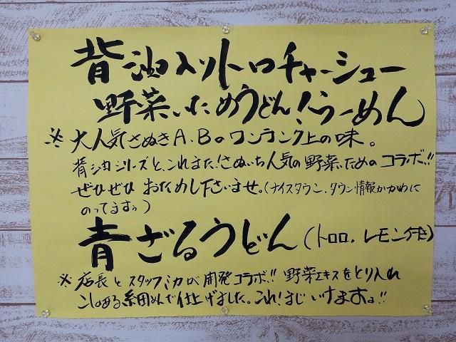 140420-sanukiitiban-005-S.jpg