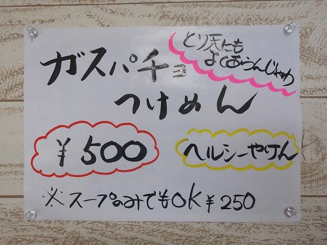 140420-sanukiitiban-006-S.jpg