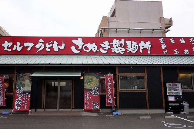 140420-sanukiseimen-011-S.jpg