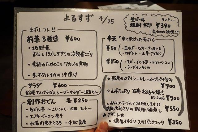 140425-yorusuzu-005-S.jpg
