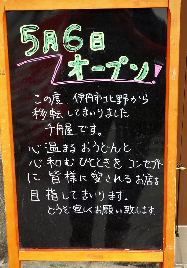 140429-tibuneya-003-S.jpg