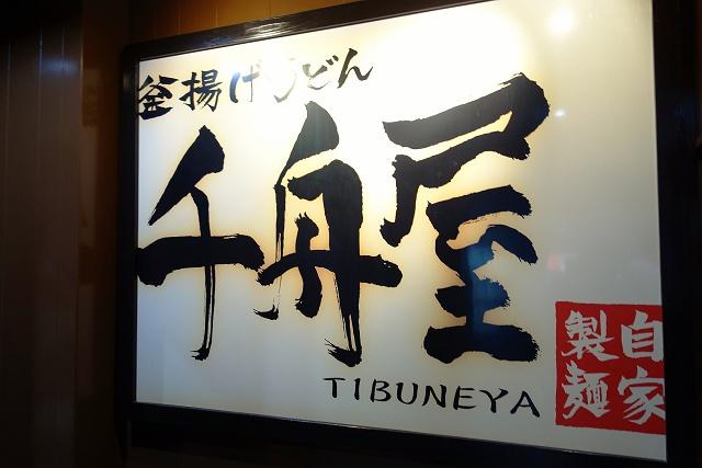 140429-tibuneya-010-S.jpg
