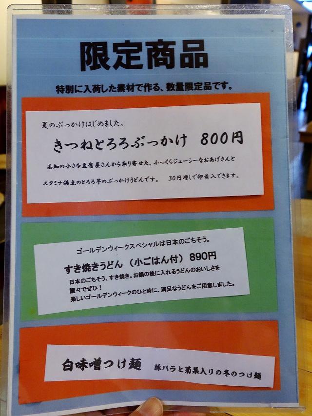 140502-sansan-010-S.jpg
