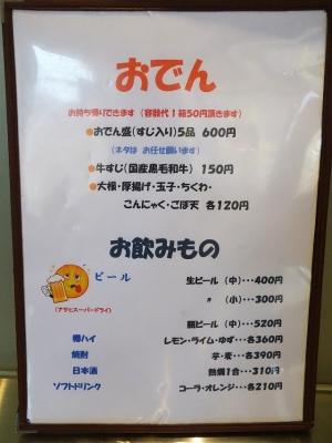 140503-masajirou-019-S.jpg
