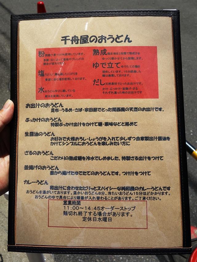 140517-tibuneya-018-S.jpg