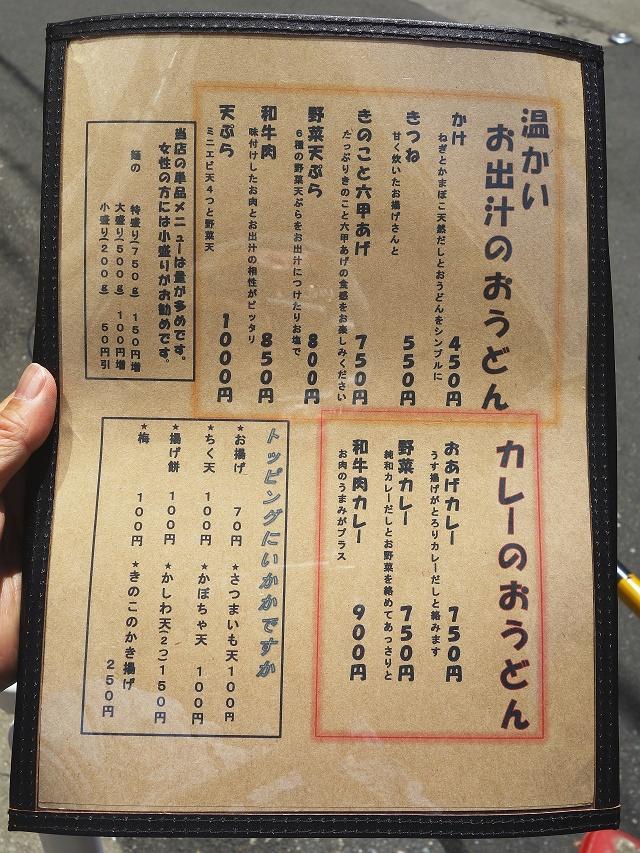 140517-tibuneya-019-S.jpg