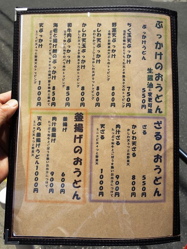 140517-tibuneya-020-S.jpg