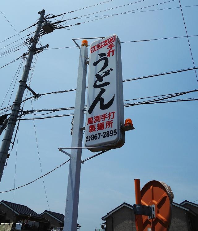 140524-sanuki-018-S_20140625065742c8c.jpg