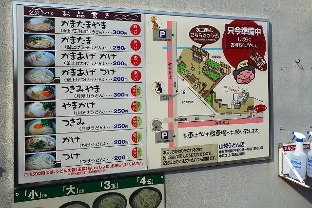 140524-yamagoe02-003-S.jpg