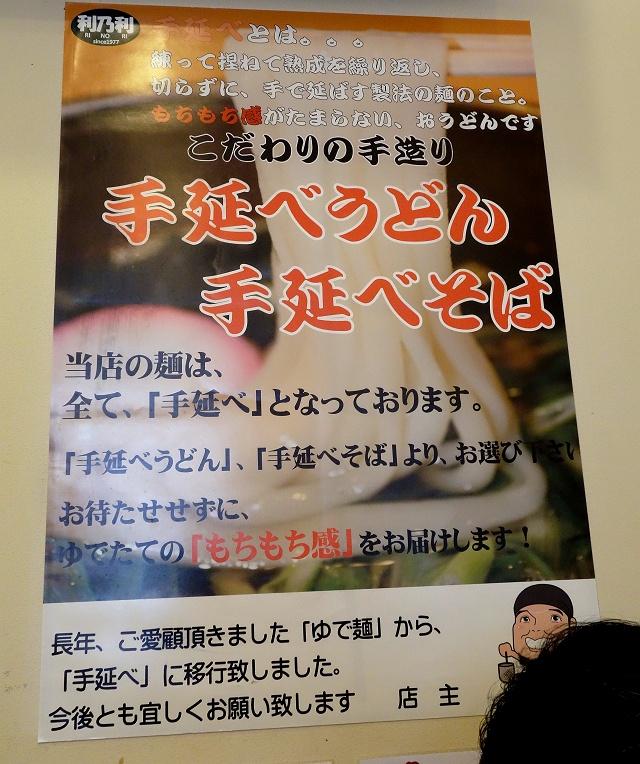 140601-rinori-005-S.jpg