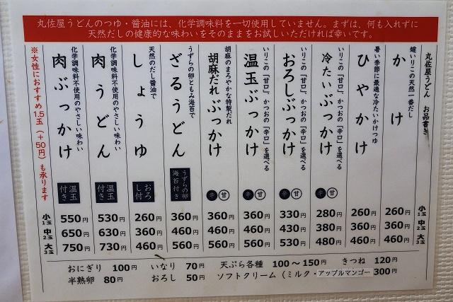 140614-marusaya-006-S.jpg