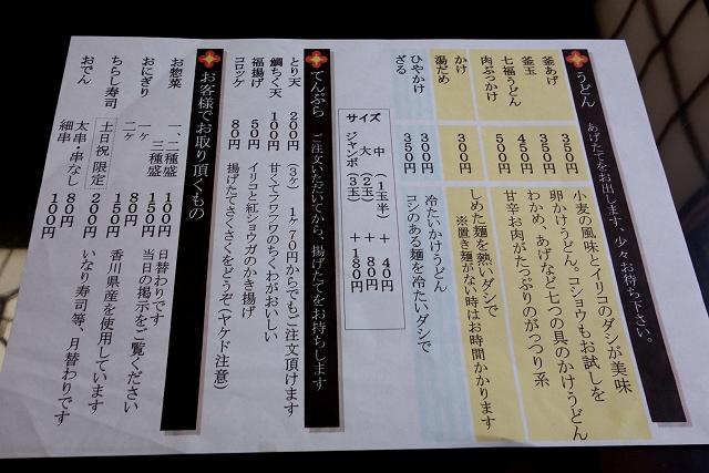 140614-sitifuku-9-001-S.jpg