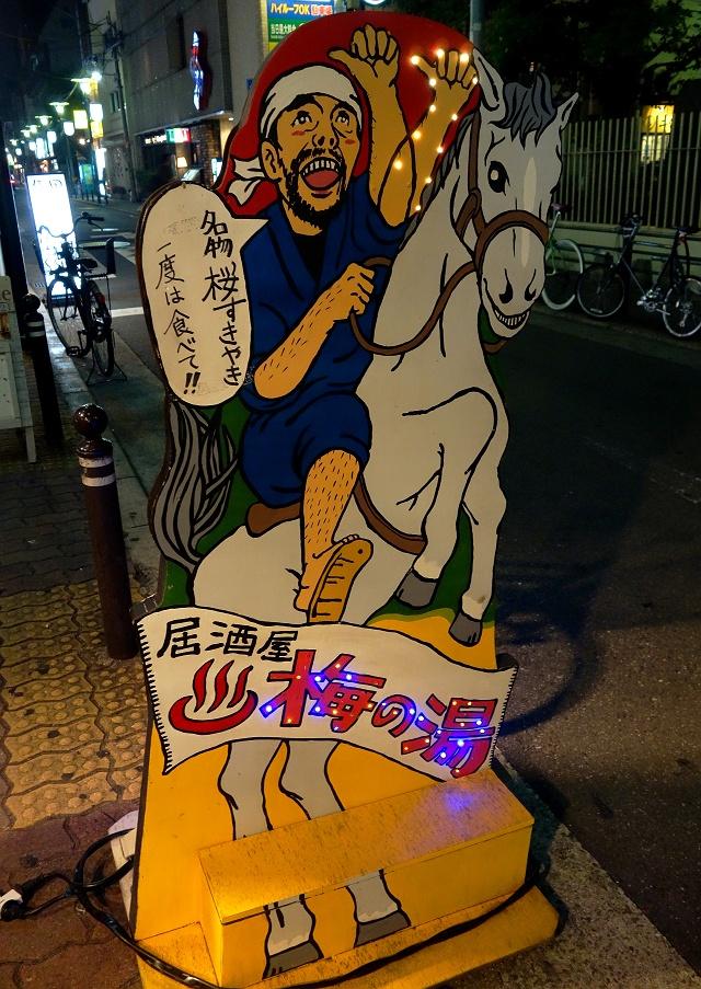 140702-umenoyu-002-S.jpg