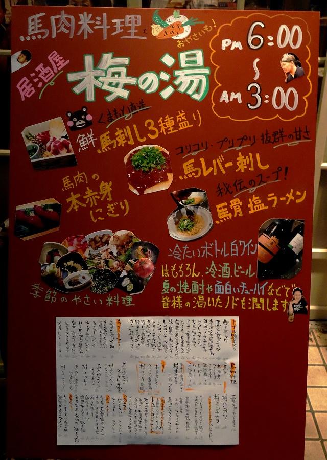 140702-umenoyu-003-S.jpg