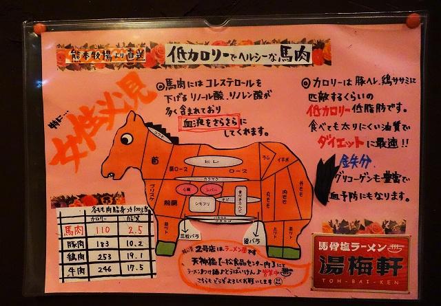 140702-umenoyu-011-S.jpg