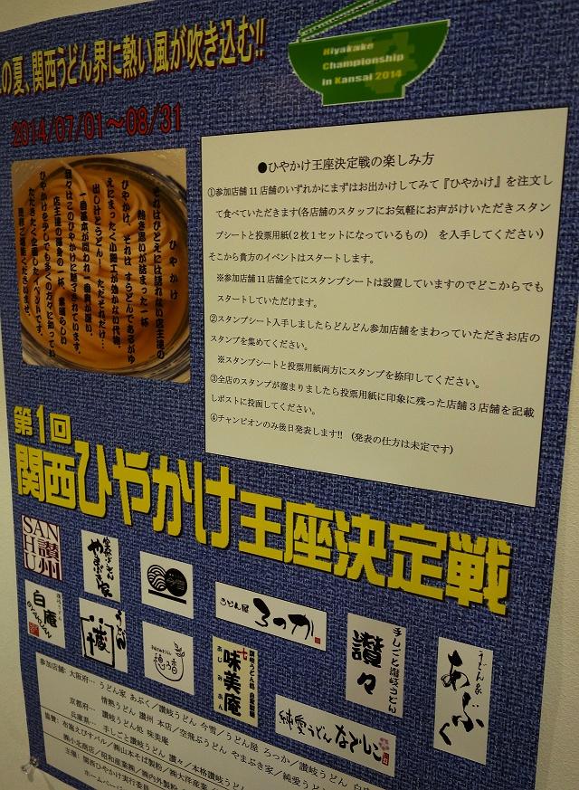 140702-yamabukiya-002-S.jpg