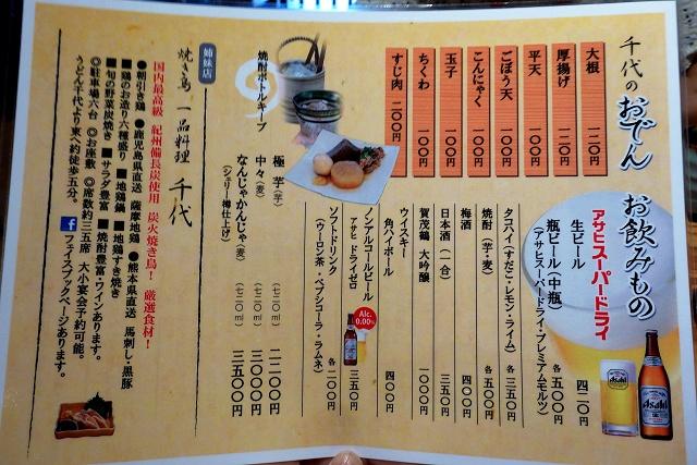 140705-tiyo-005-S.jpg